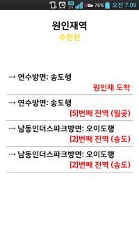 실시간 지하철 screenshot 7