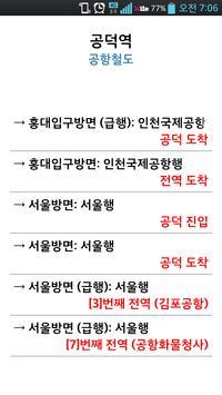 실시간 지하철 apk screenshot