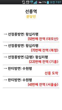 실시간 지하철 screenshot 6