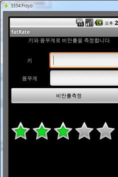 fatRate apk screenshot