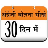 Speak English in 30 Days icon