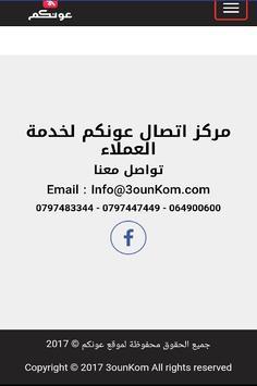 3ounkom screenshot 4