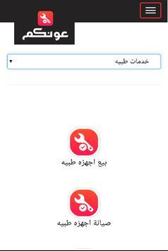 3ounkom screenshot 3