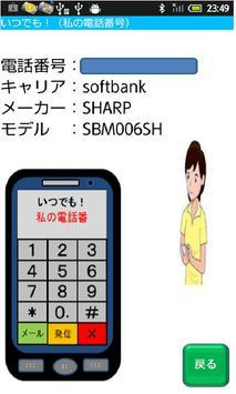 私の電話番号 apk screenshot