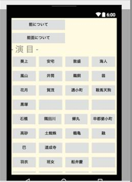 能 演目 screenshot 1