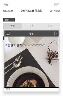EATEE-  식사일기 (베타버전) screenshot 1