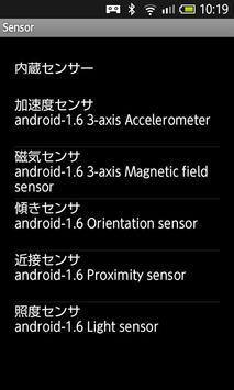 内蔵センサー poster