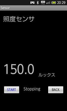 内蔵センサー apk screenshot