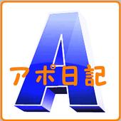 ア ポ 日記 icon