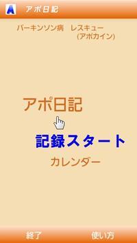 ア ポ 日記 poster