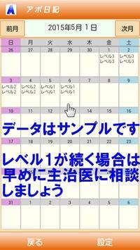 ア ポ 日記 apk screenshot