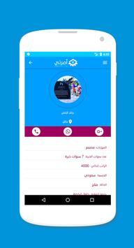 Amerni screenshot 5
