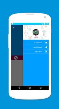 Amerni screenshot 7