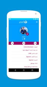 Amerni screenshot 2