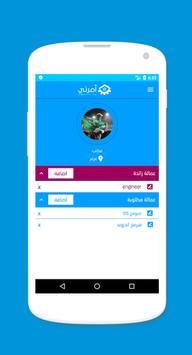 Amerni screenshot 3