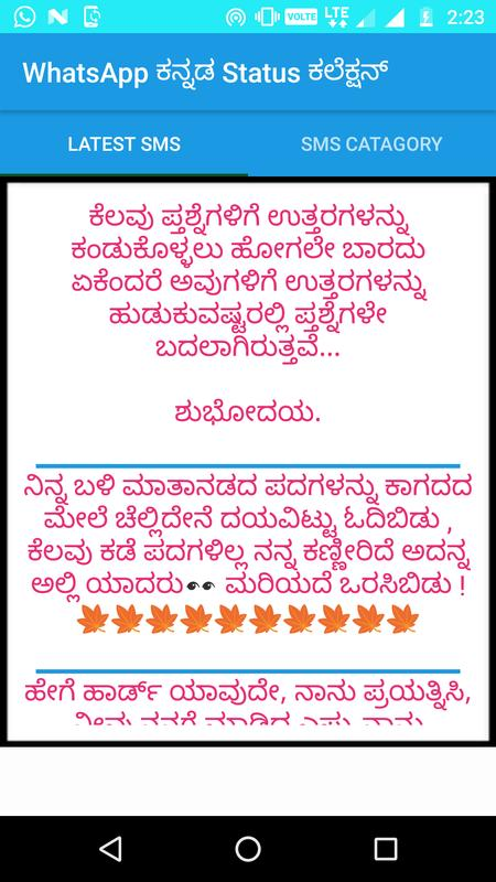 Kannada Sms Status Collection 2018 For Android Apk Download