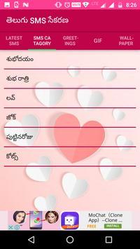 Telugu SMS Collection screenshot 2