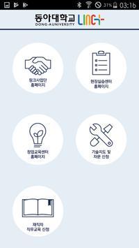 동아대학교 LINC+사업단 screenshot 1