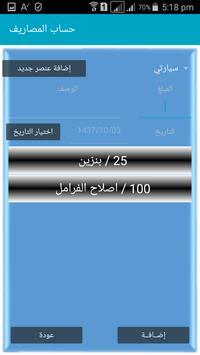 حساب المصاريف والنفقات apk screenshot