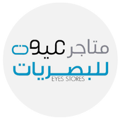 متاجر عيون للبصريات icon