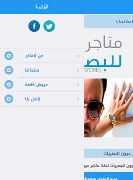 متاجر عيون للبصريات apk screenshot