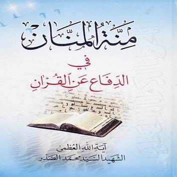 منة المنان 1 poster