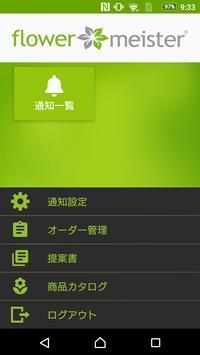 flower meister for 出荷者 apk screenshot