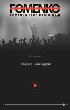 Fomenko FM apk screenshot