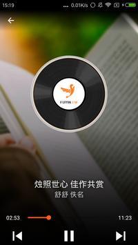 福音FM screenshot 3