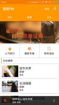 福音FM poster