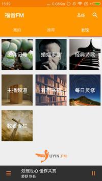 福音FM screenshot 1