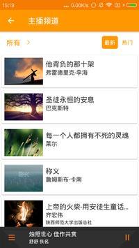 福音FM screenshot 2