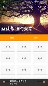 福音FM screenshot 4