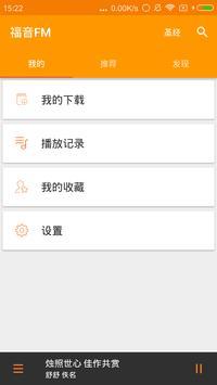 福音FM screenshot 5