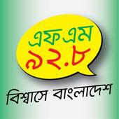 Radio Bhumi icon