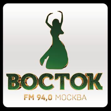 Радио Восток FM apk screenshot