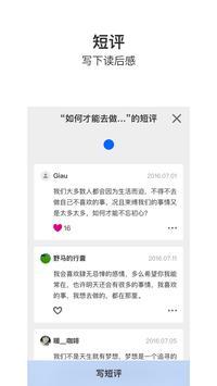YUE apk screenshot