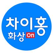 대교 차이홍 화상 ON icon