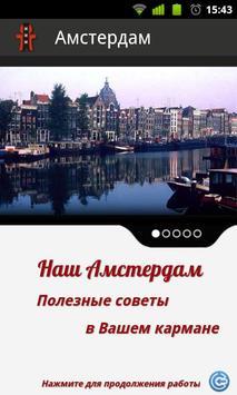 Наш Амстердам poster