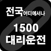 전국 대리운전 콜당 1,500원적립 -1500대리운전 icon