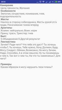 Фокусы языка НЛП screenshot 3