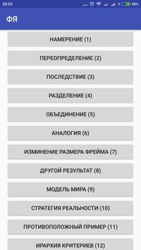 Фокусы языка НЛП screenshot 6