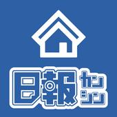 日報カンシンシステム icon