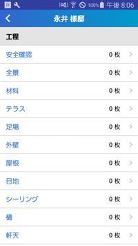日報カンシンシステム poster