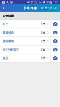 日報カンシンシステム apk screenshot