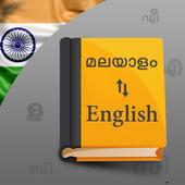 English to Malayalam Voice Translator & Dictionary icon