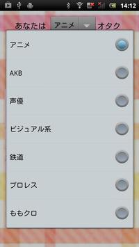 オタク電話 apk screenshot