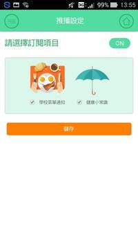 校園食材(供餐) apk screenshot