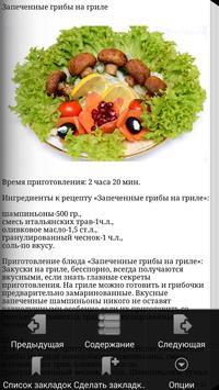 Праздничные рецепты салатов apk screenshot