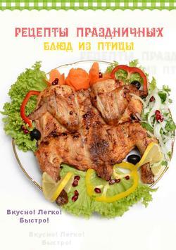 Рецепты блюд из птицы poster